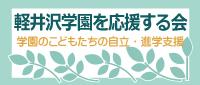 軽井沢学園を応援する会